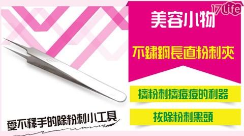 粉刺夾/粉刺/清除粉刺/拔粉刺/黑頭/EBS 高級專業型 不鏽鋼直粉刺夾CA-269