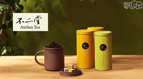 不二堂-台灣金17life兆品萱烏龍茶/台北綠茶買2罐送2罐