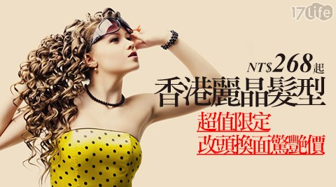 只要268元起即可享有【香港麗晶髮型】原價最高3,580元護髮/染髮專案(不限長短髮):(A)頭皮健康養護/(B)超質感專業染燙。