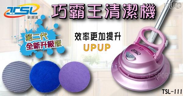 清潔/打掃/吸塵器/清潔機/無線/電動/抹布/玻璃/擦玻璃/地板