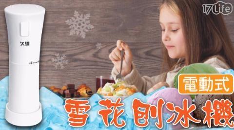日本暢銷/夏日清涼/電動/刨冰機