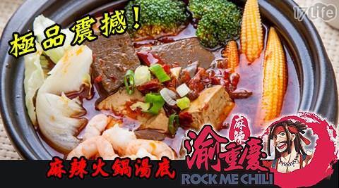 四川/麻辣/火鍋/湯底/鴨血