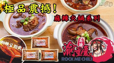 渝重慶麻辣食事-麻辣17p 退貨火鍋系列