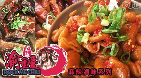 渝重慶麻辣食事/麻辣/滷味