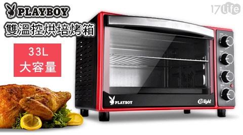 只要2,680元(含運)即可享有【PLAYBOY】原價3,980元超大容量33L雙溫控烘培烤箱(烤盤兩入組)1台,內含配件:烤盤x2+烤網x1+托盤夾x1+說明書x1。