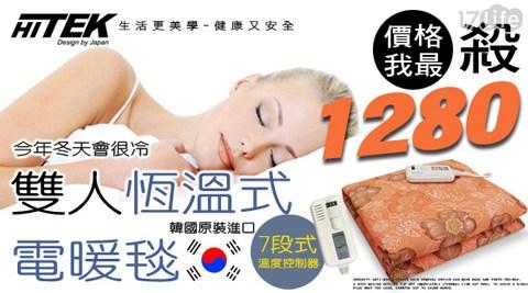 只要990元(含運)即可享有原價1,980元韓國原裝進口(雙人)恆溫式電暖毯只要990元(含運)即可享有原價1,980元韓國原裝進口(雙人)恆溫式電暖毯1入,顏色隨機出貨,享1年保固。