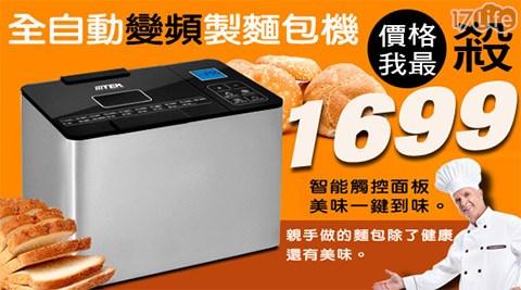 只要1,699元(含運)即可享有【Hitek】原價1,980元多功能全自動變頻製麵包機(黑鑽限定版)1台,購買享原廠一年免費售後服務!