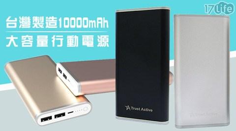 台灣製造/10000mAh/大容量/行動電源