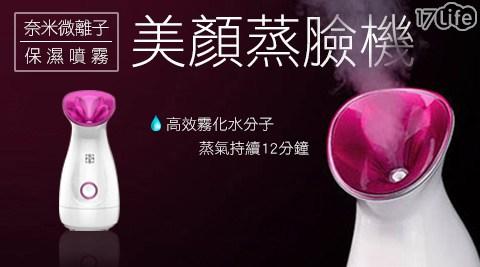 平均每台最低只要890元起(含運)即可享有【FUGU】奈米微離子保濕噴霧美顏蒸臉機1台/2台,顏色:桃紅色/紫羅蘭色/金色。