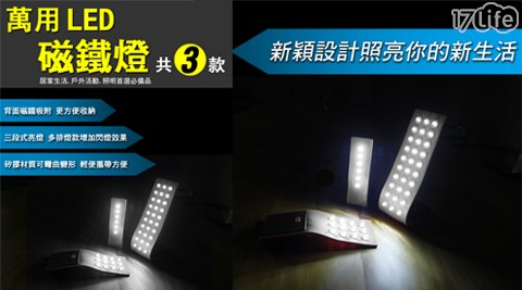 萬用/LED/磁鐵燈/燈/照明