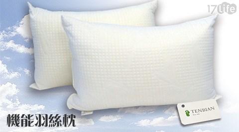 TENBIAN機能羽絲枕