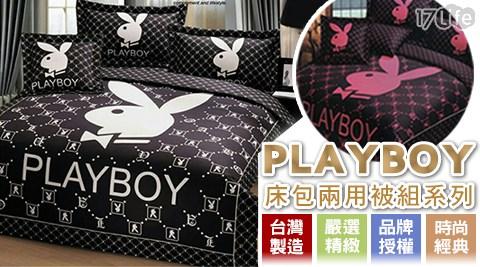 只要2,780元起(含運)即可享有【PLAYBOY】原價最高10,920元床包兩用被組:(A)雙人床包兩用被套四件組1組/2組/(B)雙人加大床包兩用被套四件組1組/2組,款式:當代時尚,顏色:黑/粉。