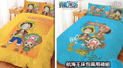 航海王床包兩用被組/航海王/海賊王/床包/兩用被/被套