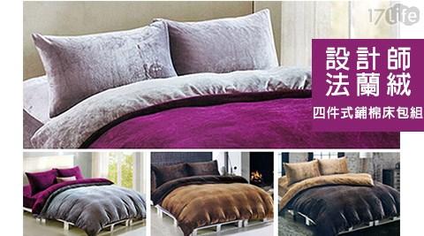 只要1299元起(含運)即可購得原價最高2800元設計師法蘭絨四件式鋪棉床包組系列1組:(A)雙人/(B)雙人加大;顏色:紫色/駝色/咖啡色/灰。