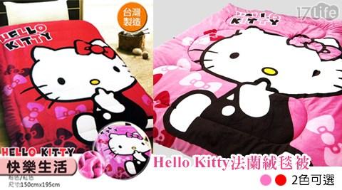 Hello Kitty法蘭絨毯被