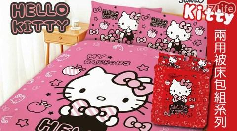 只要1380元起(含運)即可購得原價最高4560元Kitty兩用被床包組系列1組:(A)單人床包薄被套三件組/(B)單人床包雙人薄被套三件組/(C)單人床包雙人兩用被三件組/(D)單人床包兩用被套三件組/(E)雙人床包薄被套四件組/(F)雙人床包兩用被套四件組/(G)雙人加大床包薄被套四件組/(H)雙人加大床包兩用被套四件組;多色任選。