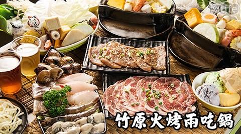 竹原/上新莊/吃到飽/烤肉/聚餐/竹原火烤兩吃鍋