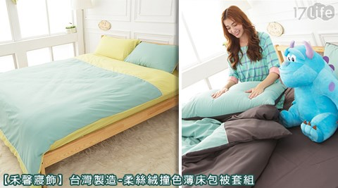 禾馨寢飾-台灣製造-柔絲絨撞色薄床包被17p 客服套雙人四件組