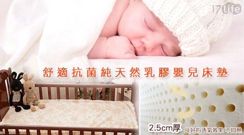 舒適抗菌純天然2.5cm厚乳膠嬰兒床墊