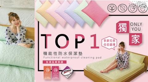 禾馨寢飾-MIT全方位3M&大和雙認證.100%防水保潔墊/枕套