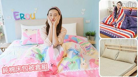 只要690元起(含運)即可購得【禾馨】原價最高2280元純棉床包被套組系列1組:(A)雙人床包三件組/(B)雙人床包四件組/(C)雙人床包兩用被四件組;多款任選。