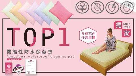 床包/抗菌/防蹣/防水/台灣製造/MIT
