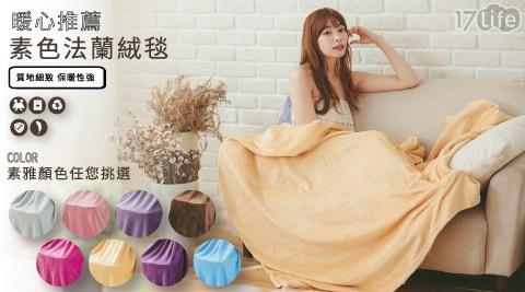 禾馨/寢飾/素色/經典/法蘭絨/保暖毯