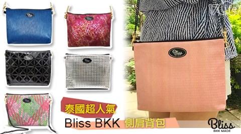 平均每入最低只要219元起(含運)即可購得泰國超人氣Bliss BKK側肩背包-原創包任選1入/2入/4入,多款任選!