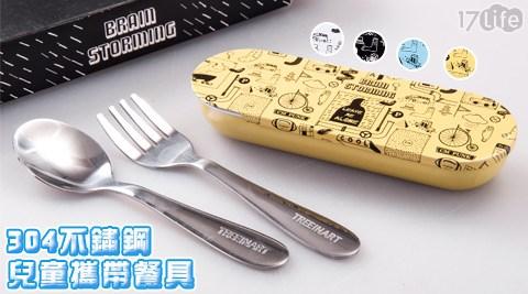 304不鏽鋼兒童攜帶餐具/兒童餐具/餐具組/不鏽鋼