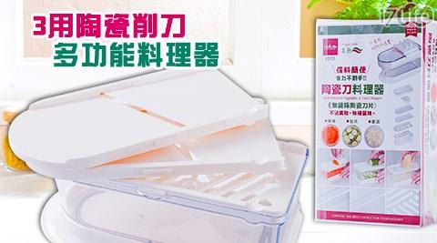 3用/陶瓷/削刀/多功能/料理器/廚具