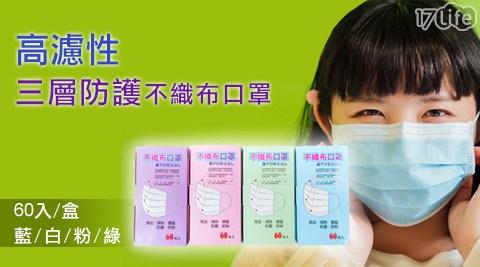 高濾性防護三層口罩