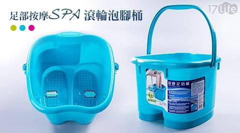 平均每個最低只要189元起(含運)即可購得足部按摩SPA滾輪泡腳桶1個/2個/4個,顏色:紫色/藍色/綠色。