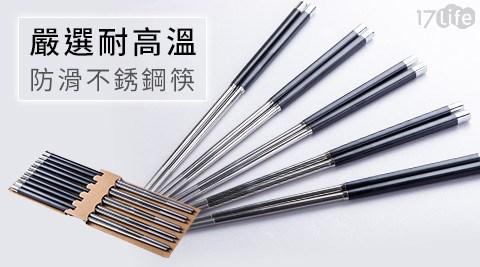 嚴選耐高溫防滑不銹鋼筷/筷子/不銹鋼筷/不銹鋼/耐高溫/筷