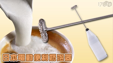 平均每入最低只要150元起(含運)即可購得日本電動便利奶泡器2入/3入/5入/8入。