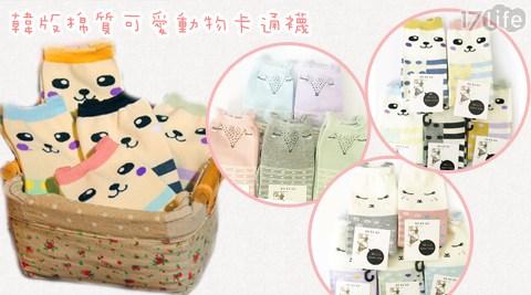 平均最低只要25元起(含運)即可享有韓版棉質可愛動物卡通襪:5雙組/10雙組/20雙組/30雙組,多款任選!