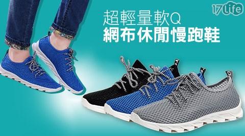 平均每雙最低只要199元起(含運)即可購得超輕量超軟Q網布休閒慢跑鞋1雙/2雙/4雙/8雙,多色多尺寸任選。