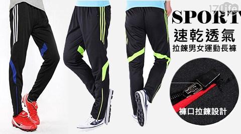 平均最低只要283元起(含運)即可享有速乾透氣拉鍊男女運動長褲:1件/2件/4件/6件/8件,多色多尺寸!