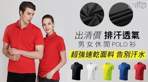 平均每件最低只要109元起(含運)即可購得出清價排汗透氣男女休閒POLO衫2件/3件/6件/8件,多色多尺寸任選。