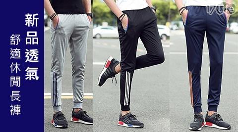 透氣/舒適/休閒/長褲/褲