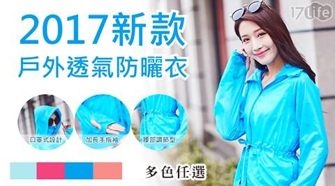 平均最低只要259元起(含運)即可享有口罩式透氣輕薄防曬外套1件/2件/4件/6件/8件,多色多尺碼任選。