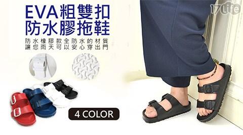 平均最低只要149元起(含運)即可享有男女雙環扣防水膠拖鞋平均最低只要149元起(含運)即可享有男女雙環扣防水膠拖鞋:1雙/2雙/4雙/8雙/12雙/36雙,多色多尺寸!