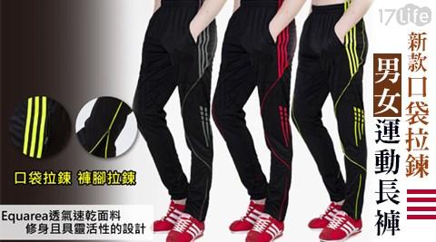 新款口袋拉鍊男女運動長褲