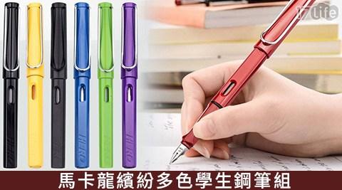 只要250元起(含運)即可享有原價最高7,600元馬卡龍繽紛多色學生鋼筆組只要250元起(含運)即可享有原價最高7,600元馬卡龍繽紛多色學生鋼筆組:(A)1組/2組/4組/8組(每組包含:鋼筆1支+藍色墨水1包+黑色墨水1包(6入/包))/(B)補充墨水夾10包,多色多尺寸任選!