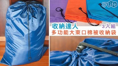 平均最低只要77元起(含運)即可享有【收納達人】多功能大束口棉被收納袋(3入/組):3入/6入/9入/12入/24入/30入,顏色:紫色/橘色/藍色 (隨機出貨)。