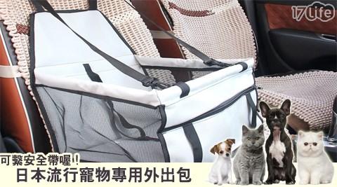 日本流行/寵物專用/外出包