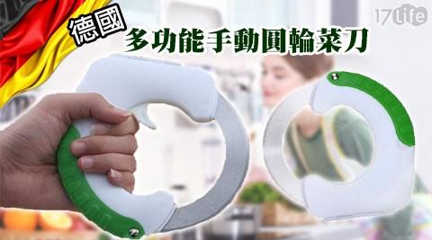 德國/多功能/手動/圓輪/菜刀/廚具