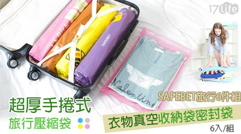 SAFEBET/旅行/6件組/超厚/手捲式/旅行/壓縮袋/衣物/真空/收納袋/密封袋/收納