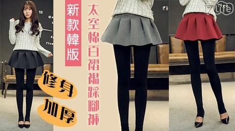 韓版/加厚/太空棉/修身/百褶裙/踩腳褲
