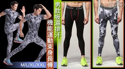 平均每入最低只要289元起(含運)即可享有男款吸濕排汗機能運動束身長褲1入/2入/4入/8入/10入,多色多尺寸任選。