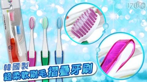 韓國製/超柔軟/刷毛/摺疊/牙刷